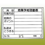 危険予知ボード (屋内用・マグネット不可) 発泡ボード+PP加工紙両面貼り (黒ペン・消し具付) 450×600 (320-15)