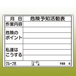 危険予知ボード (屋外可・マグネット不可) EUB (黒ペン・消し具・受皿・ヒモ付) (320-16)