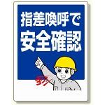 指差呼称標識 指差喚呼で安全確認 (320-24)