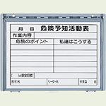 樹脂製KY ボード (防雨型) A4 サイズ (裏面ゴムマグネット付) (320-34A)