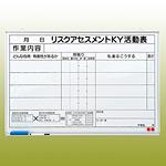 リスクアセスメントKY活動表 (マグネット可) ホワイトボード (黒ペン・消し具・受皿付) 600×900 (320-50)