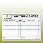 リスクアセスメントKY活動表ボード・ヒモ付 297×420 (320-52)