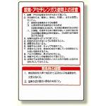 ガス関係標識 ガス使用上の注意 (322-02)