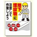 埋設物他標識 地下埋設物に注意して作業.. (323-01A)