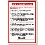 酸欠関係標識 酸素欠乏症等防止心得 (324-04A)
