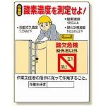 酸欠関係標識 酸素濃度を測定せよ! (324-07)