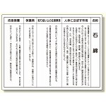 石綿取扱作業所標識 石綿 (324-50)