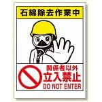 立入禁止標識 石綿除去作業中 (324-51A)