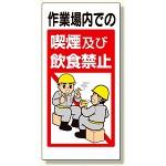禁止標識 作業場内での喫煙及び飲食禁止 (324-53)