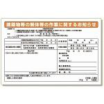 石綿標識 建築物等の解体等の作業に関するお知らせ.. 大 (324-54A)