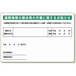 石綿標識 建築物等の解体等の作業表示標識 大 (324-56)