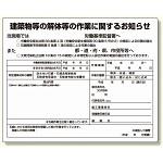 石綿標識 建築物等の解体等の作業に関するお知らせ 小 (324-57A)