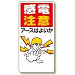 電気関係標識 感電注意アースはよいか (325-01)