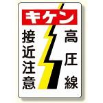 電気関係標識 キケン 高圧線接近注意 (325-05)