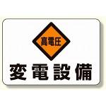 電気関係標識 高電圧 変電設備 (325-06)