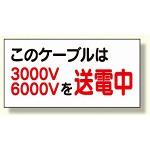 電気関係標識 このケーブルは3000v/6000vを送電中 (325-11)