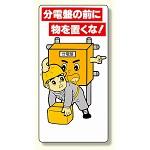 電気関係標識 分電盤の前に物を置くな! (325-25)