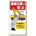 建設機械関係標識 重機災害の防止 (326-01A)
