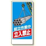 建設機械関係標識 組立作業中立入禁止 600×300 (326-04A)