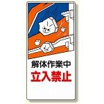 建設機械関係標識 解体作業中立入禁止 600×300 (326-05)