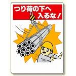建設機械関係標識 つり荷の下へ入るな! (326-07)