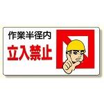 建設機械関係標識 作業半径内立入禁止 300×600 (326-08)