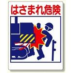 建設機械関係標識 はさまれ危険 (326-09)