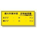 建設機械関係標識 最大作業半径 (326-11)