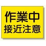 建設機械関係標識 作業中接近注意 (326-36)