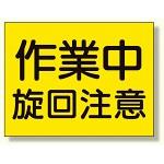 建設機械関係標識 作業中旋回注意 (326-38)
