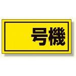 建設機械関係標識 号機 (大) (326-50)
