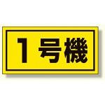 建設機械関係標識 1号機 (大) (326-51)
