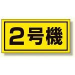 建設機械関係標識 2号機 (大) (326-52)