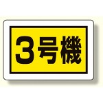 建設機械関係標識 3号機 (小) (326-58)