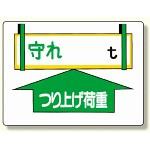 制限荷重標識 守れ○tつり上げ荷重 (328-01)