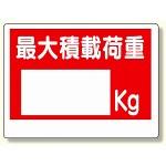 積載荷重標識 最大積載荷重〇? (329-06)