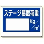 積載荷重標識 ステージ積載荷重 (329-07)