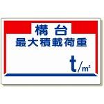 積載荷重標識 構台最大積載荷重 (329-10)