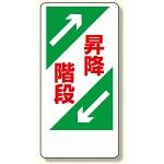 足場関係標識 昇降階段 (330-03)