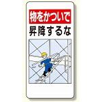 足場関係標識 物をかついで昇降するな (330-04)