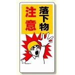 落下物注意標識 落下物注意 (330-10)