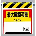 ワンタッチ取付標識 最大積載荷重○? (330-21)