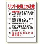 リフト関係標識 リフト使用上の注意 (331-03)