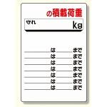 リフト関係標識 〇〇の積載荷重 (331-07)