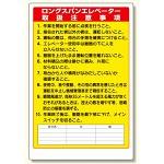 リフト関係標識ロングスパンエレベータ (331-10A)