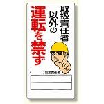 リフト関係標識 取扱責任者以外の運転を禁ず 600×300 (331-15)