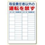 リフト関係標識 取扱責任者以外の運転を禁ず 900×600 (331-17)