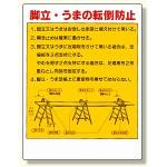 タテ型標識 脚立・うまの転倒防止 (332-03)