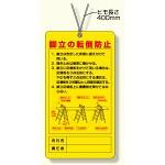 脚立関係標識 脚立の転倒防止 (332-08)