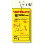 可搬式作業台注意事項 (332-14)